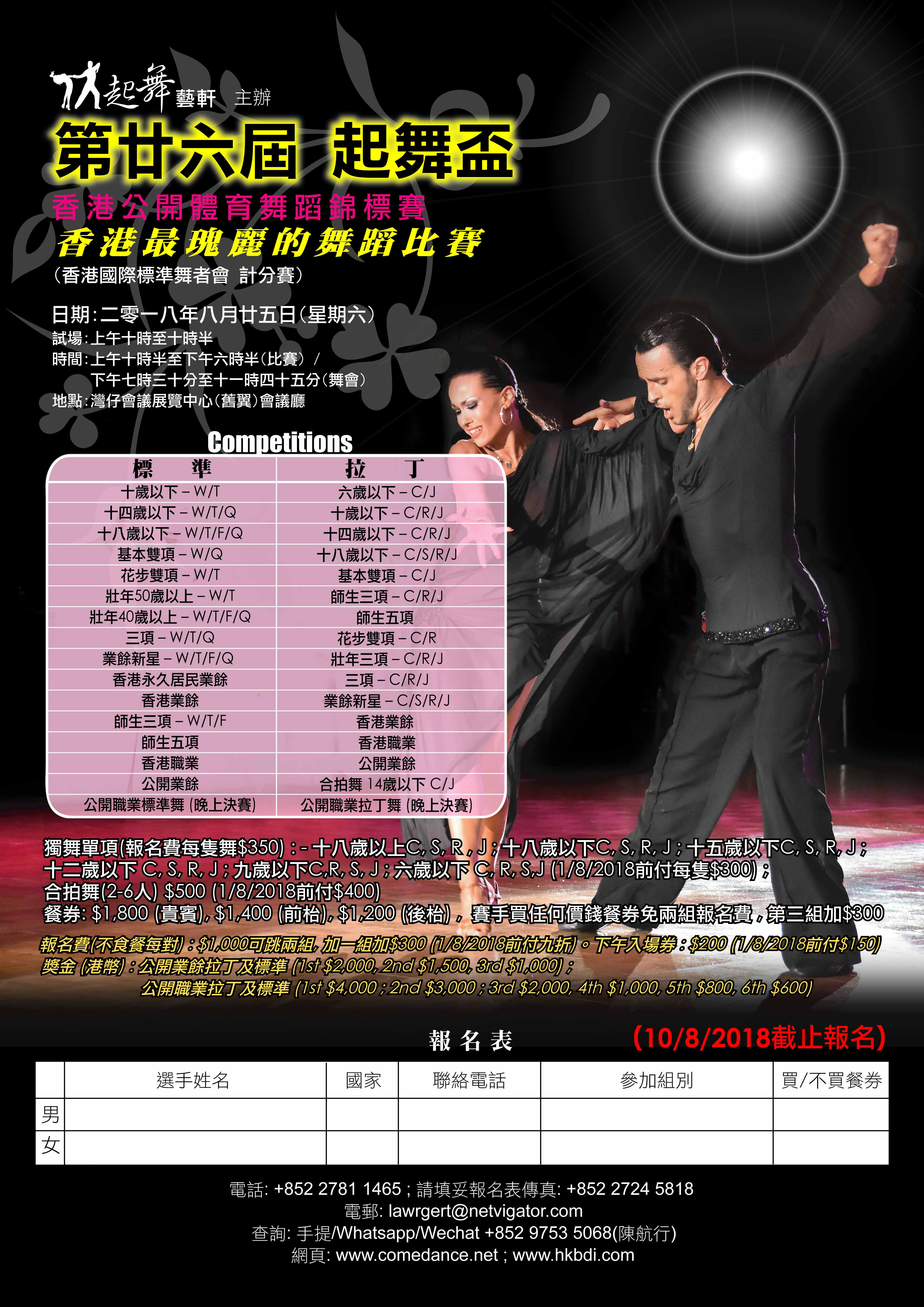 第廿六屆起舞盃香港公開體育舞蹈錦標賽