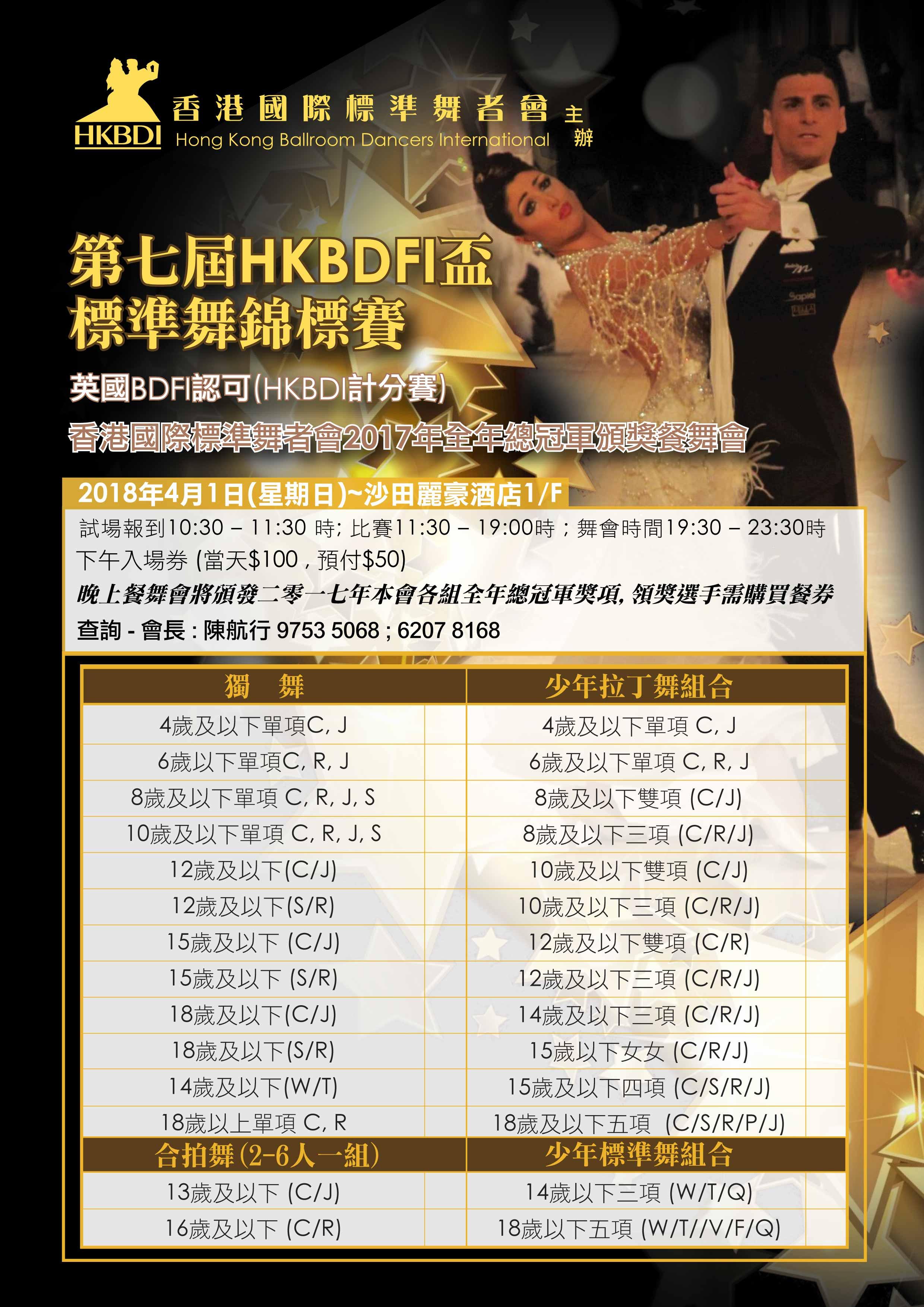 第七屆HKBDFI盃標準舞錦標賽
