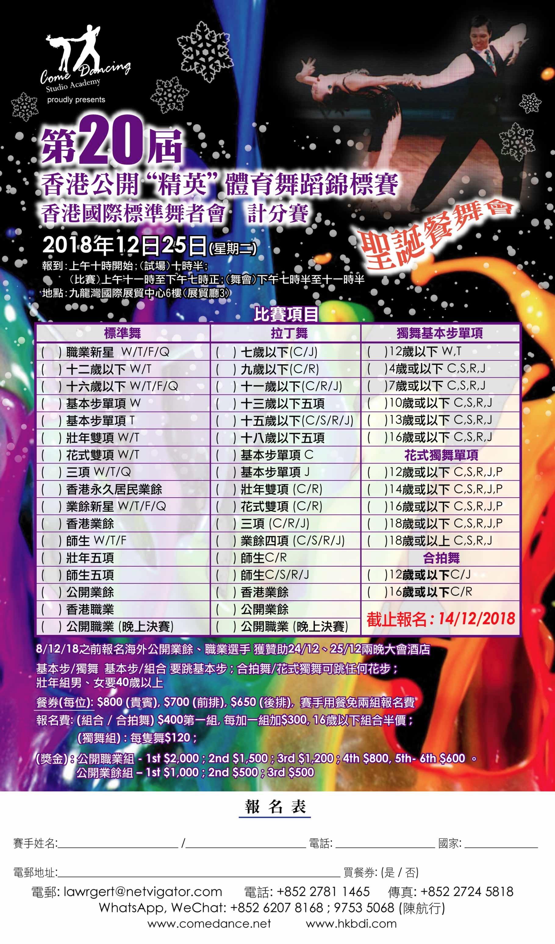 第二十屆香港公開