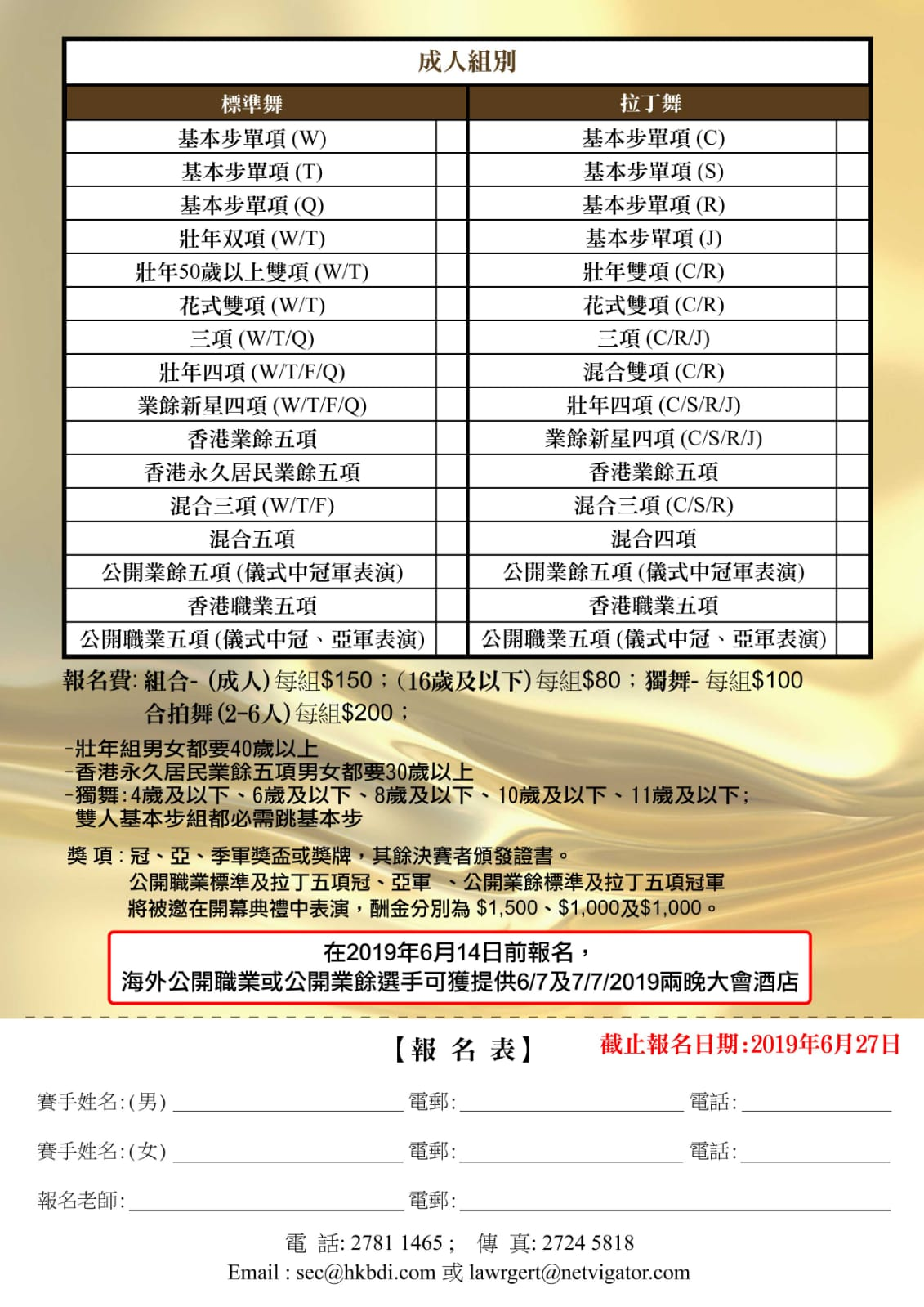 8th Handover Cup Chinese leaflet p.2