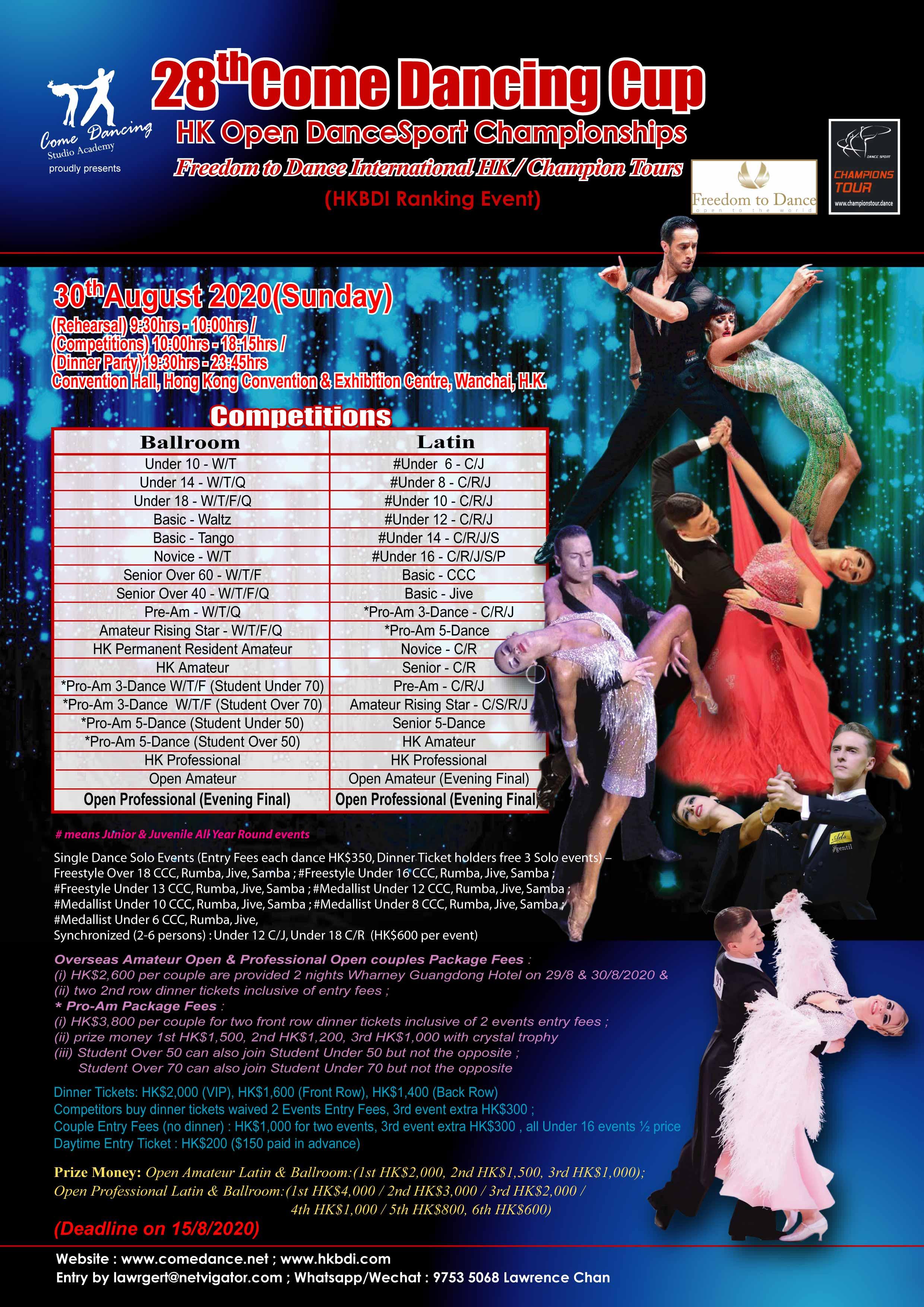 第廿八屆起舞盃香港公開體育舞蹈錦標賽