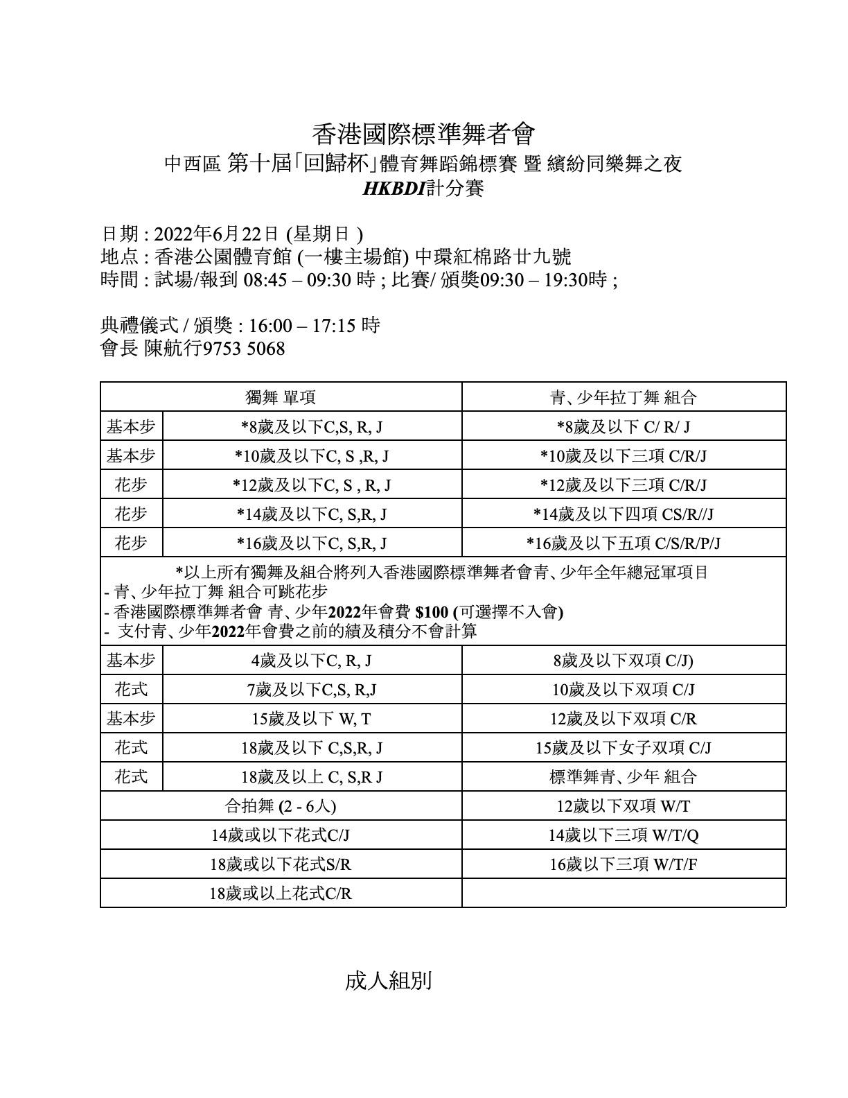 第十屆「回歸盃」體育舞蹈錦標賽 中文單張3