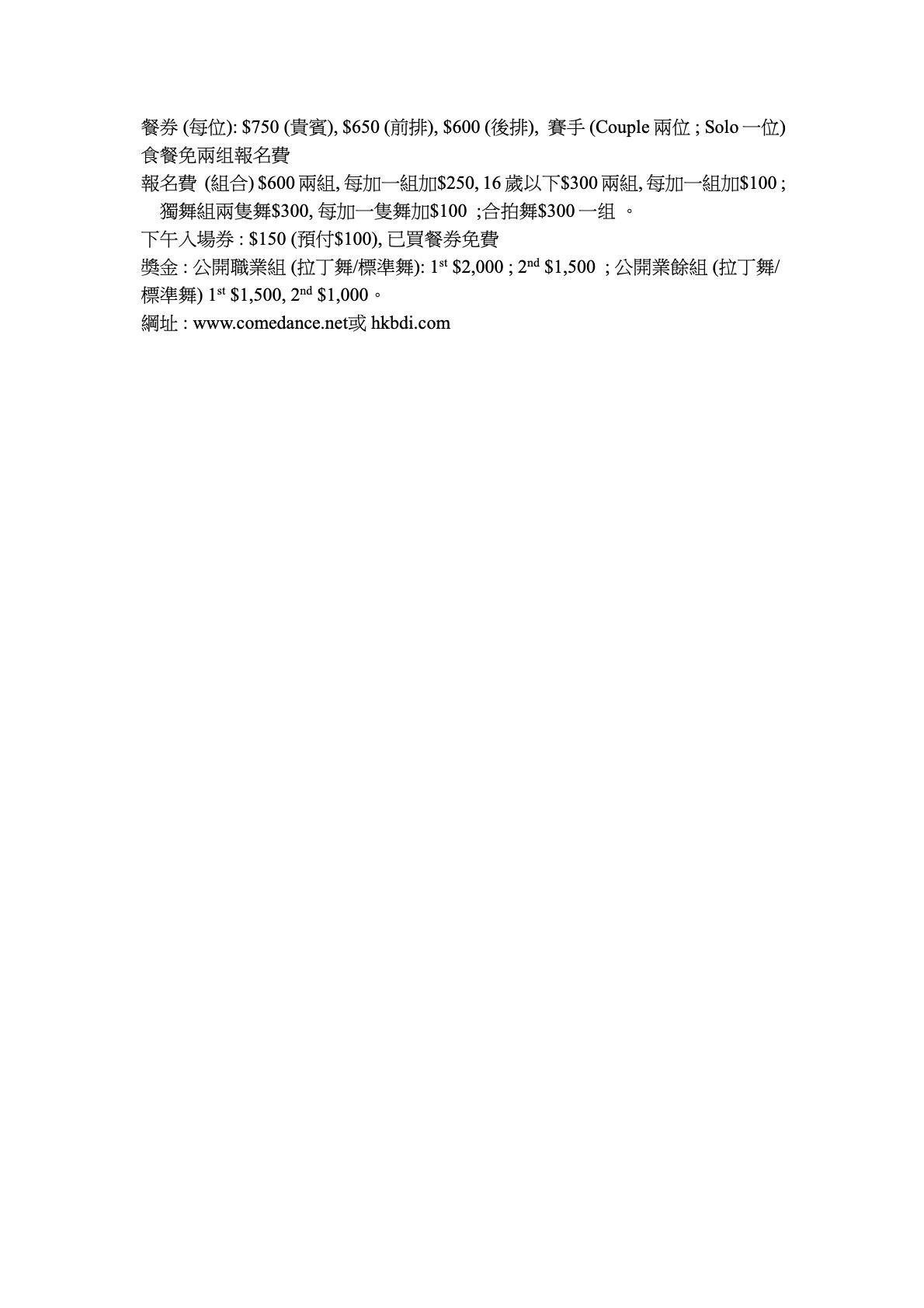 第廿二屆 精英錦標賽中文報名表2